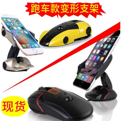 鼠标手机支架 创意变型鼠标支架 汽车中控台跑车款手机架桌面支架