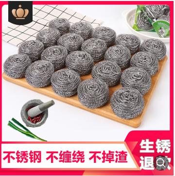 厂货通--不锈钢清洁球厨房清洁用品清洁刷锅刷洗碗钢丝球批发
