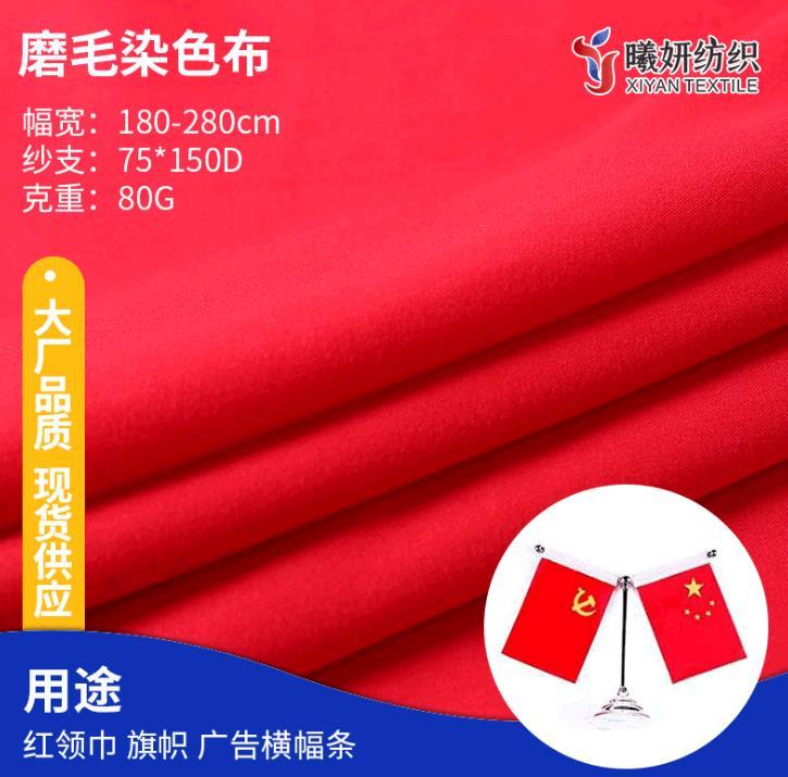 厂家生产全涤磨毛染色布 广告横条幅旗帜花球红领巾面料批发定制