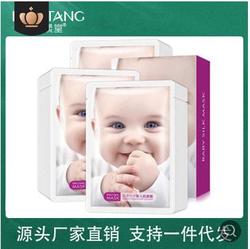 碧素堂幼滑补水婴儿肌面膜10片装滋养润肤保湿护肤品厂家批发