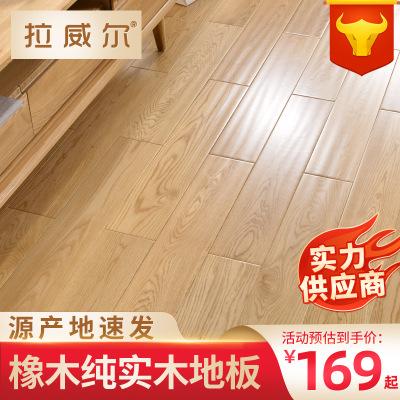 橡木纯实木地板轻奢原木浅色 自然卧室木质地板灰色家用