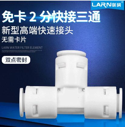 净水器2分T型三通接头 塑料 接头厂家批发 702快速三通接头免卡