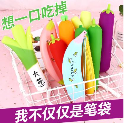 韩国可爱蔬菜硅胶笔袋 创意水果猫爪卡通大容量学生文具收纳袋