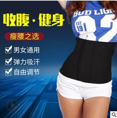 厂家直销氯丁橡胶塑身衣束身衣健身运动暴汗束腰带束腰定制