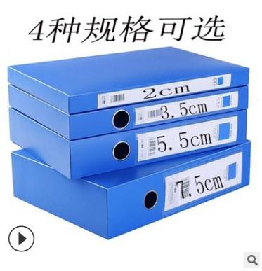 厂家批发 塑料档案盒A4文件盒资料收纳塑料盒办公用品 批发定制