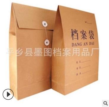 厂家直销8cm 10cm牛皮纸档案袋 资料袋 文件袋定做印刷 定制logo