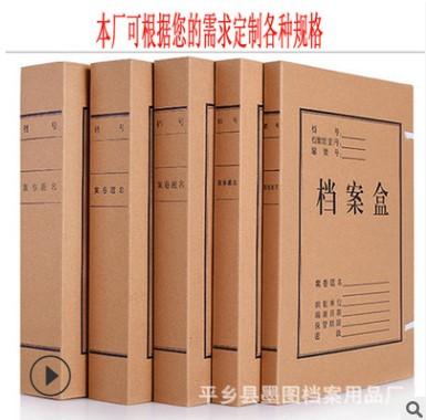 厂家直销国产牛皮纸 无酸纸 牛皮纸档案盒等档案办公用品定制定做