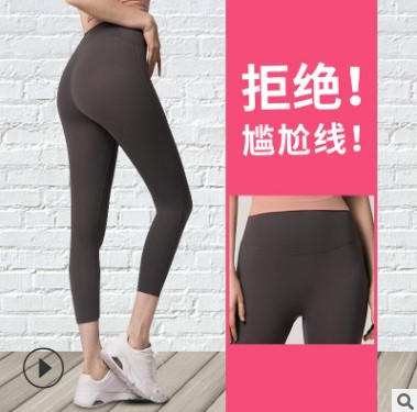 跨境新款纯色女士瑜伽裤紧身七分裤 春夏跑步运动蜜桃臀健身裤女