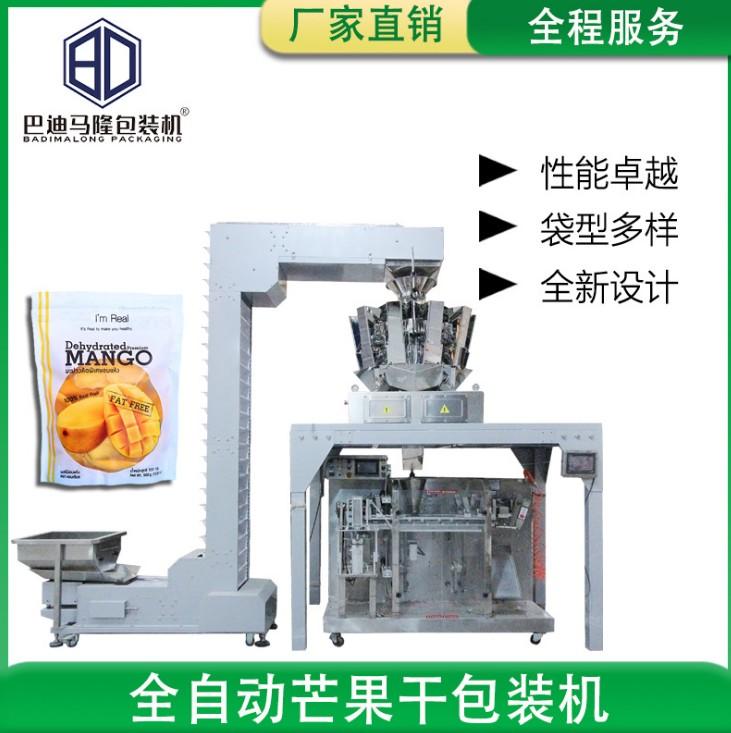 厂家直供芒果干给袋式包装机 电子称计量包装机 预制袋零食包装机