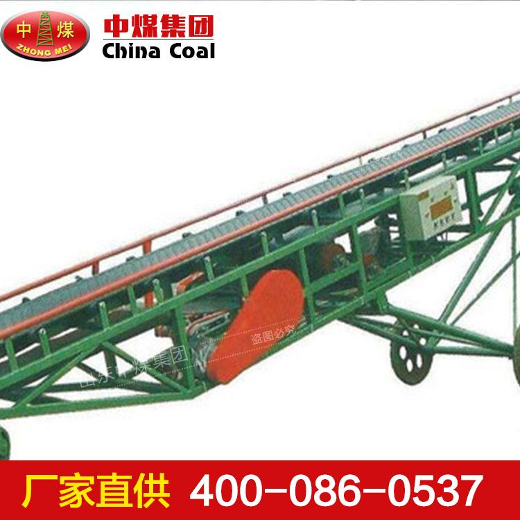DY型移动式皮带输送机,移动皮带输送机厂家,皮带输送机供应作用