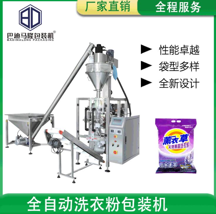 全自动洗衣粉包装设备 自动计量称重立式粉剂封口机 食盐包装机
