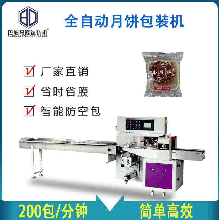 厂家定制全自动面包包装机 带托盘月饼包装机 枕式食品包装机械