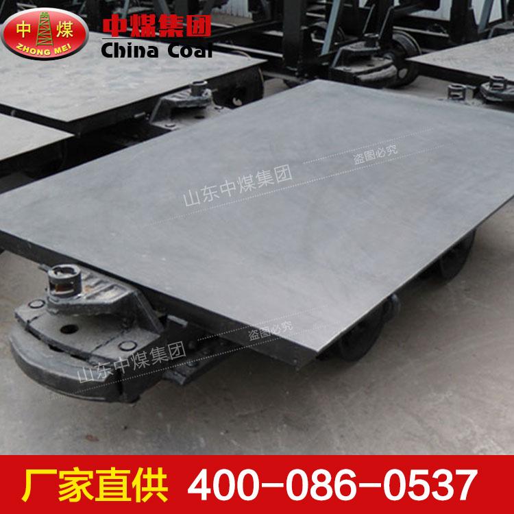 MPC5-6平板车可靠耐用