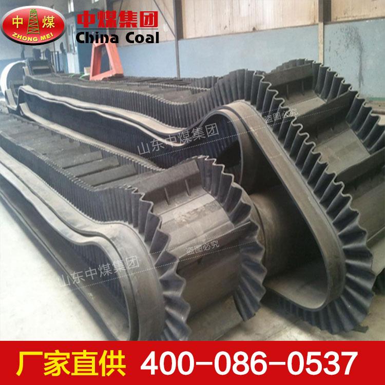 大倾角输送带 钢丝绳芯输送带  中煤供应输送带