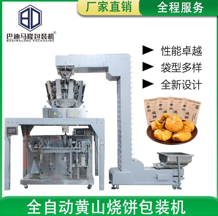 厂家烧饼给袋式包装机 全自动薯片电子秤吸袋机 预制袋零食包装机