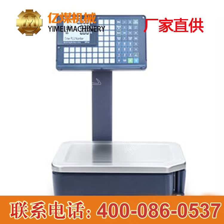 bPlus条码秤功能 bPlus条码秤生产商