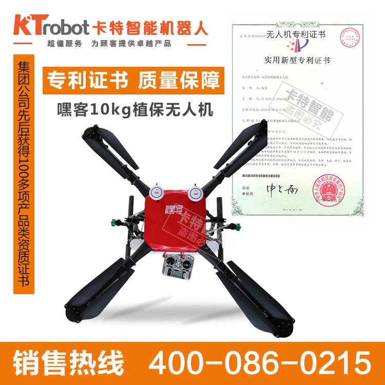 10公斤无人植保机批发商 无人植保机性能
