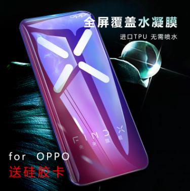 适用oppo FIND X R15 RENO Z水凝膜手机全屏全覆盖曲面透明软膜