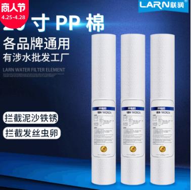 20寸PP棉滤芯 净水器纯水机滤芯 商用机配件熔喷PP棉滤芯