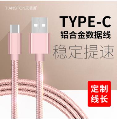 手机数据线type-c数据线 快速金属尼龙编织数据线充电线USB 批发