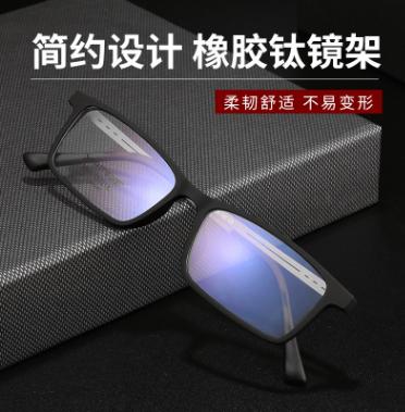新款橡胶钛眼镜架近视眼镜男超轻舒适全框眼镜框弹性漆眼镜 9826