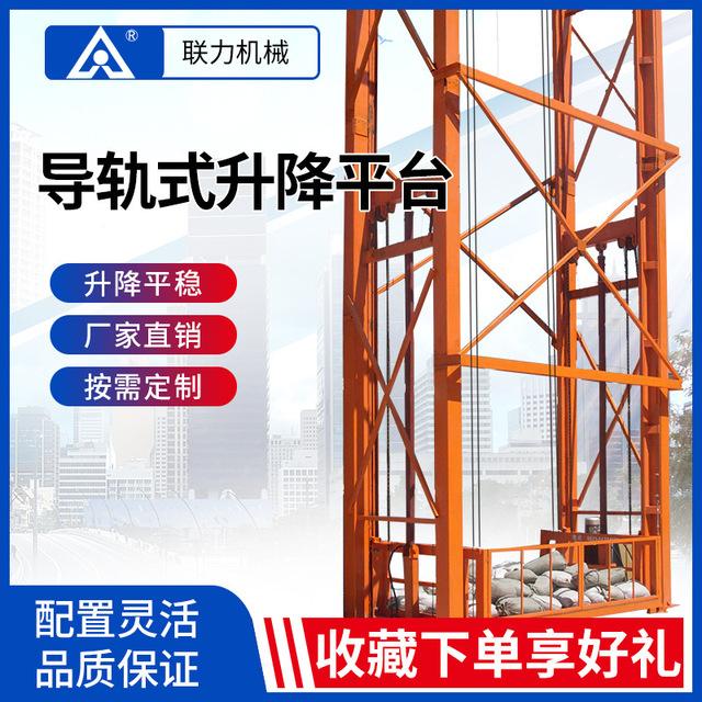 供应液压升降平台 链条导轨式升降机