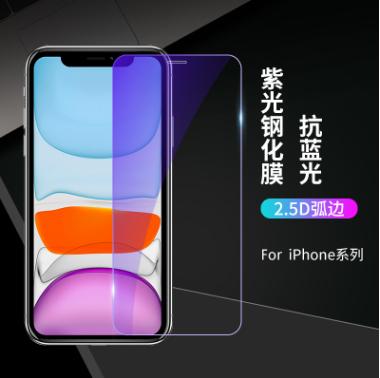 适用苹果11紫光膜xr紫光膜手机膜苹果8钢化膜7 6手机钢化膜批发