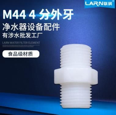 4分外牙对接对丝 M44高强度尼龙塑料接头 净水器4转4接头厂家批发