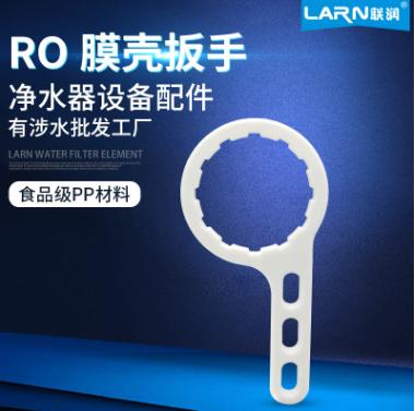 膜壳扳手50g75g100g膜壳通用白色塑料RO纯水机膜壳扳手