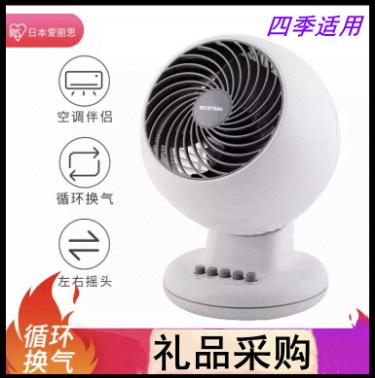 日本爱丽思IRIS空气循环扇家用电风扇涡轮空气对流自然风办公礼品