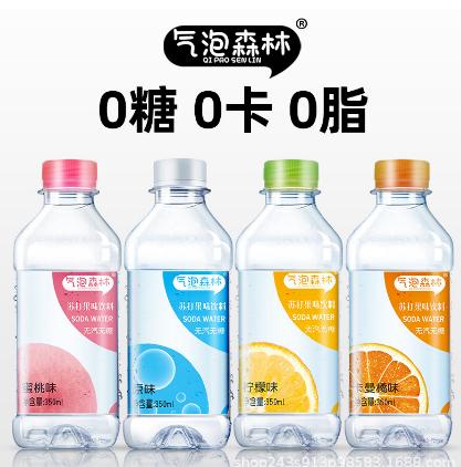气泡森林苏打水350ml*12瓶装无气无糖0卡果味苏打水饮料整箱包邮