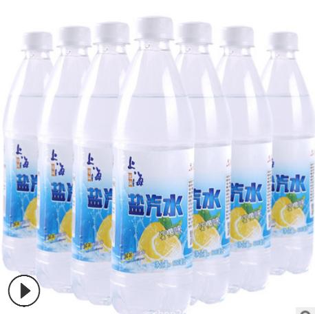 上海风味盐汽水整箱批发600ml*24瓶夏季柠檬味碳酸饮料特价招代理