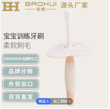 宝惠厂家乳牙刷宝宝牙刷1-2岁训练牙刷2支装OEM ODM贴牌 外贸