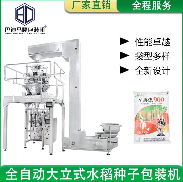高精度电子秤称重全自动水稻种子包装机 大白菜蔬菜种子装袋机