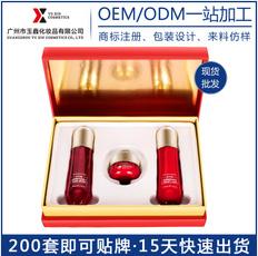 红石榴补水美肌保湿护肤三件套 居家面部护理护肤品套装 OEM加工
