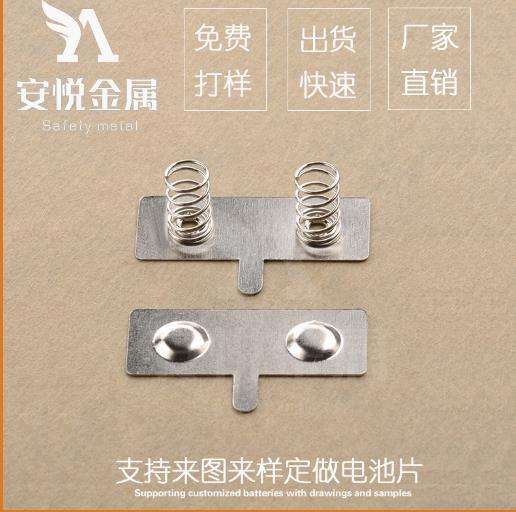 各种电池弹簧接触片 31*12双正双负 18650两节并联专用电池片