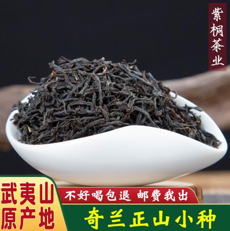 2021明前春茶桐木关品种茶花香奇兰正山小种红茶小泡袋铁罐礼盒装