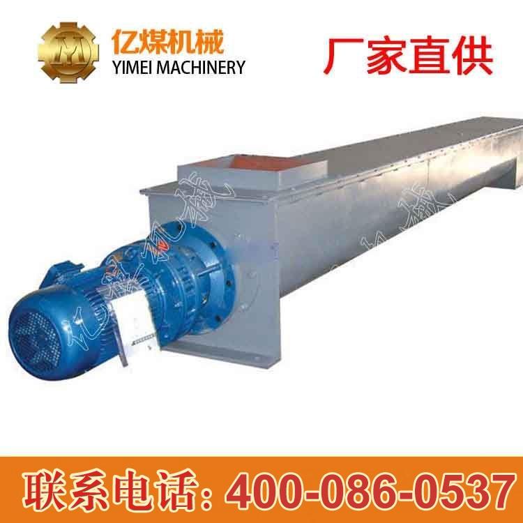 LS800型螺旋给料机报价 LS800型螺旋给料机技术参数