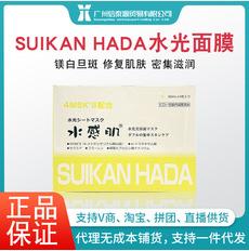 日本SUIKANHADA水感肌水光面膜肌底液补水精华现货全渠道可授权