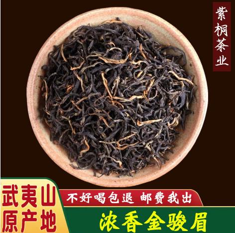 2021茶叶散装武夷山批发 原产地桐木关高山红茶 新茶 黄芽金骏眉