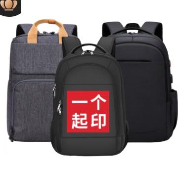 双肩包定制印logo商务电脑背包定做公司图案企业宣传员工礼品订制