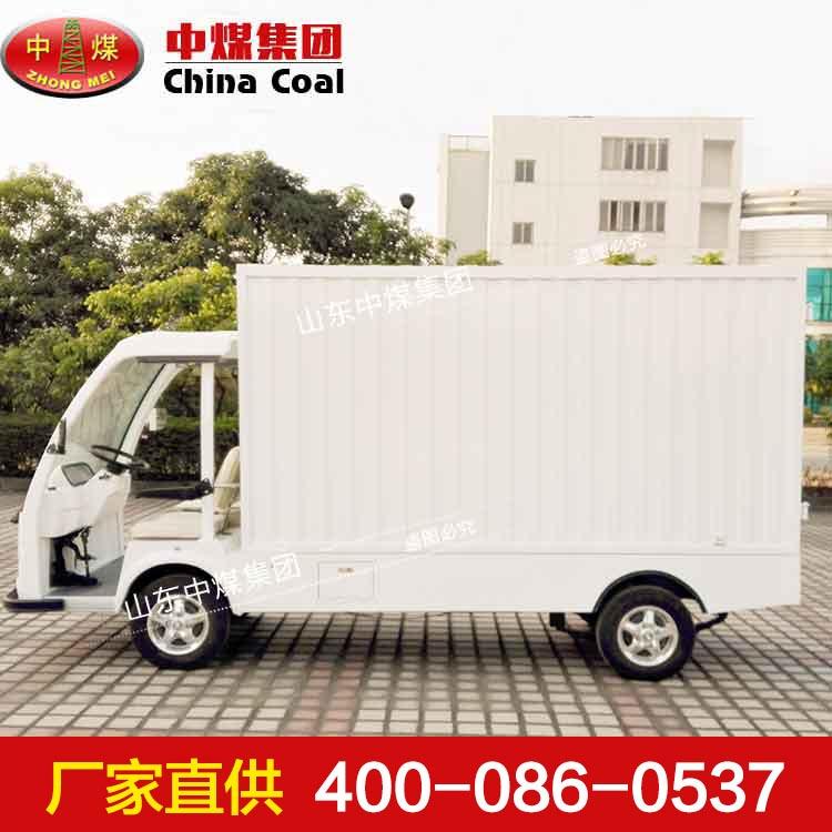 1.2吨电动厢式货车规格 1.2吨电动厢式货车厂家价格