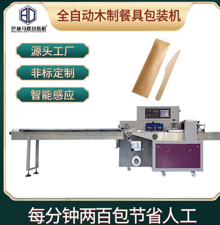 烤肠机配件自动包装机器 爆米花托盒包装套袋设备 食品打包机械