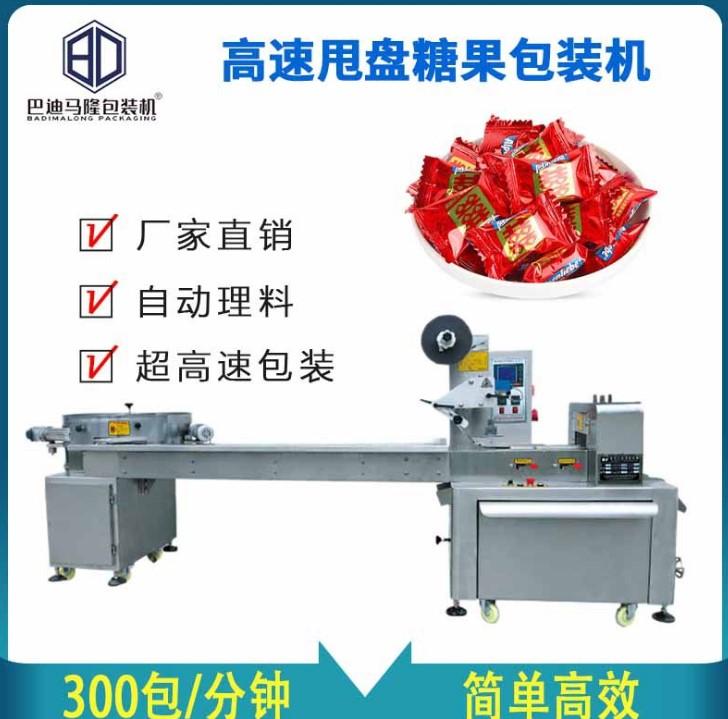 源头产地转盘高速糖果包装机厂家 全自动理料麻花卧式包装机