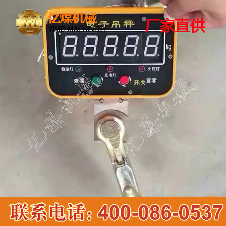 供应普通直式电子吊秤格 出售普通直式电子吊秤格