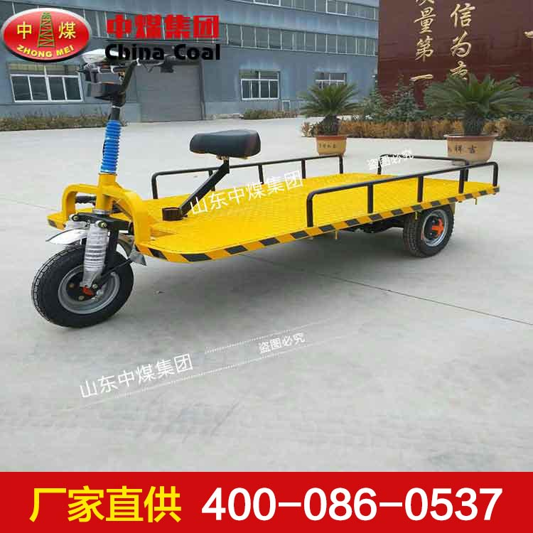 三轮电动平板搬运车 三轮电动平板搬运车性能强