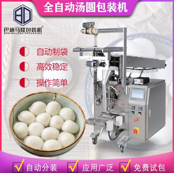 袋装水饺全自动包装机 速冻丸子定量称重封口机设备 牛肉丸套袋机