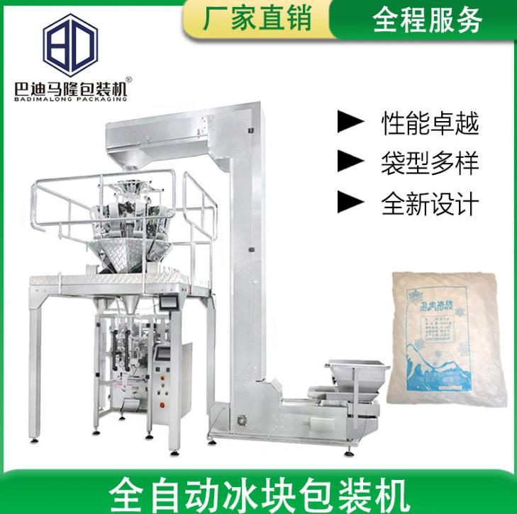 厂家直供自动计量称重冰块包装机 袋装冰块立式颗粒套袋封口机厂