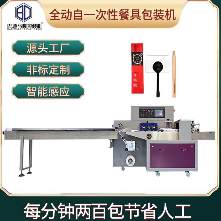 厂家供应筷子四件套包装机全自动快餐用品打包机器袋装餐具包装机