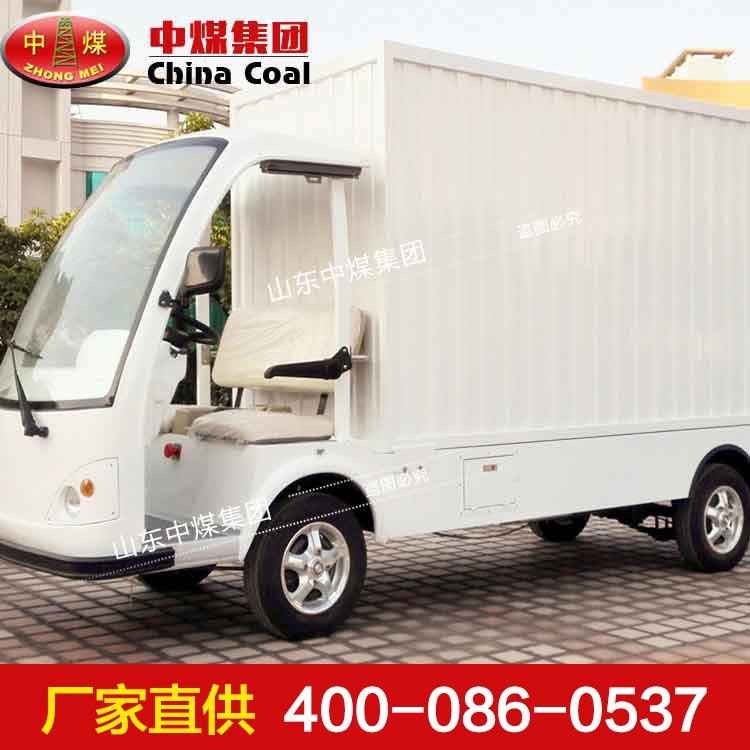 1.2吨电动厢式货车 1.2吨电动厢式货车设备销售 操作简单